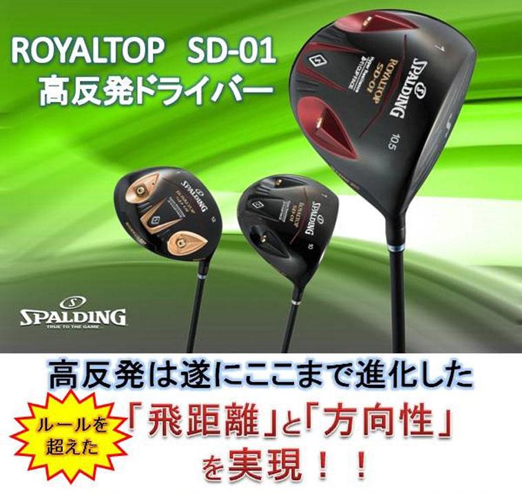 ロイヤルトップ SD-01 ドライバー_1
