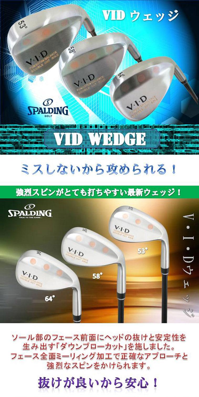 VID ウェッジ_1