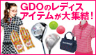 GDO LADIES COLLECTION