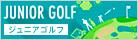 ジュニアゴルフ