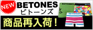 ビトーンズ2015年モデル再入荷!