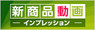 GDOスタッフ レビュー動画特集