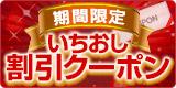 【PC各業態TOP 左ナビバナー】10/25~10/28クーポンページ