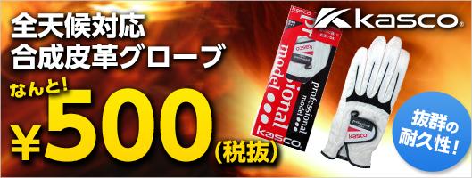 キャスコのグローブ¥500(税抜)