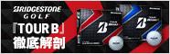 ブリヂストンゴルフ『TOUR B330』ボール特集