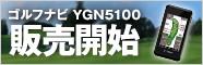 ユピテルYGN5100販売開始!
