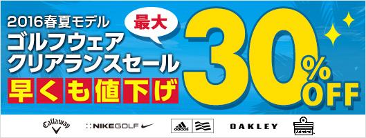 2016年春夏ゴルフウェア早くもクリアランス開始!