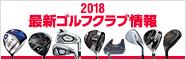 2017-2018最新ゴルフクラブ情報
