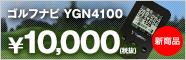 ユピテルYGN4100販売開始