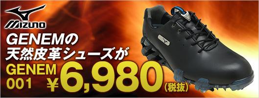 ミズノのGENEM001が大特価!¥6,980(税抜)