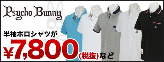 サイコバニーのゴルフウェア在庫限りの大特価