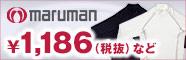 マルマンのアンダーウェアなど在庫限りの大特価