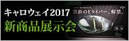 キャロウェイ2017新クラブ新商品展示会に潜入