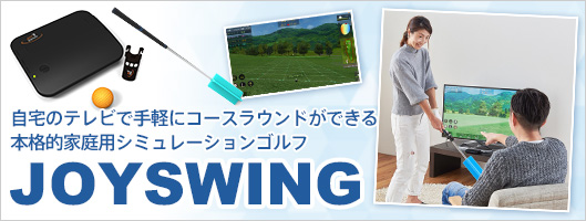家庭用シミュレーションゴルフジョイスイング取扱い開始