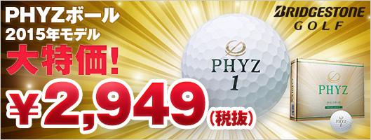 ブリヂストンPHYZボール2015年モデル値下げ