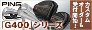 【カスタムクラブ】ピンG400シリーズ