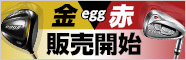 プロギア新eggシリーズ登場!