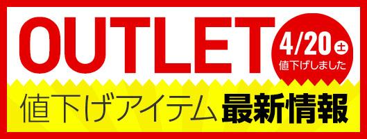 ★アウトレット最新値下げ品コーナー