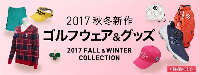 2017秋冬新作ゴルフウェア、グッズ