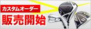 【カスタムクラブ】ブリヂストン新JGRカスタムオーダー
