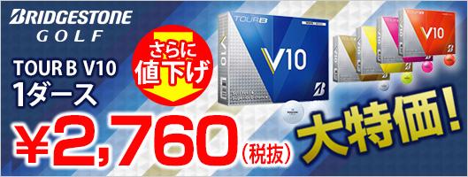 ブリヂストンツアーB V10ボールが大特価¥3,575(税抜)!