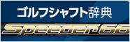 スピーダーエボリューション IV(フジクラ) - ゴルフシャフト図鑑