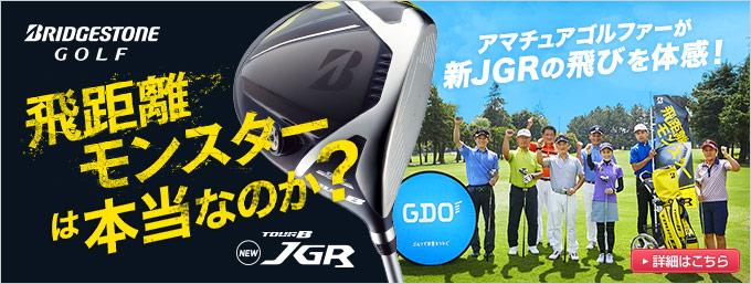 """【特集】""""飛距離モンスター"""" は本当なのか?GDO会員が新・JGR シリーズの飛びを体感!"""