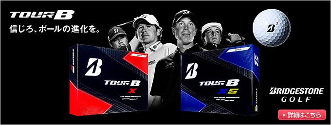 信じろボールの進化を TOUR B X, TOUR BXS
