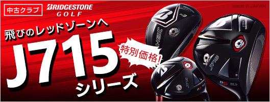 ブリヂストンゴルフ中古J715シリーズ特別価格!