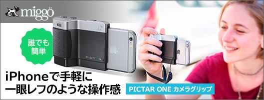 ミゴ PICTAR ONE カメラグリップ 入荷!