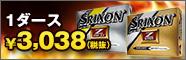 スリクソンZ-STARボール 2015年USモデルが特価