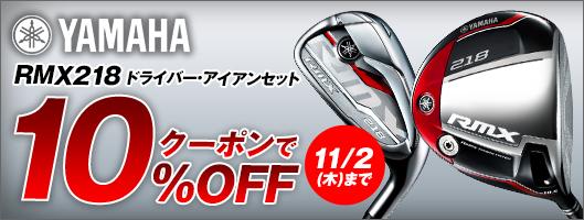 ヤマハ新RMX218シリーズ登場!