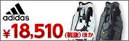 アディダスのキャディバッグ¥18,510(税抜)ほか