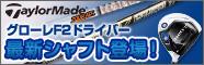 テーラーメイドグローレF2に最新シャフト登場!