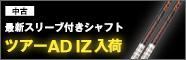 最新スリーブ付きシャフト ツアーAD IZ入荷!