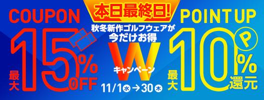 秋冬新作ゴルフウェアWキャンペーン