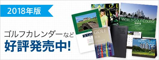 2018年版ゴルフカレンダー・手帳