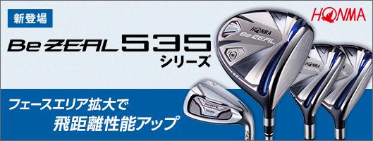 本間ゴルフ待望の新シリーズ!BeZEAL535登場