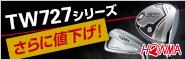 本間ゴルフTW727シリーズ大特価!