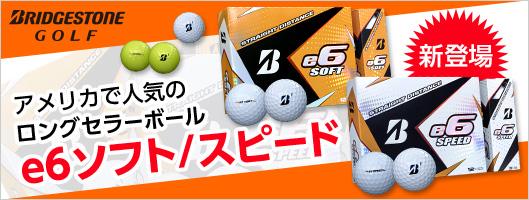 ブリヂストンe6ソフト・スピードボール販売開始!