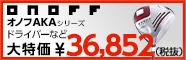 オノフAKAシリーズが大特価!