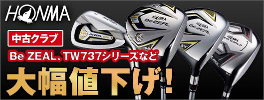 本間ゴルフBe ZEAL、TW737シリーズほか中古クラブ値下げ