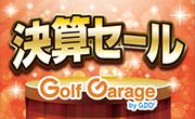 ゴルフガレージ 決算セール