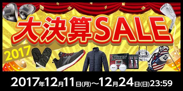 11日間限定 CLICK!! ファイナルサンクスセール 第3弾 2017年11月28日(火)~12月8日(金)23:59
