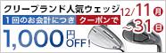 クリーブランドのウェッジがクーポンで1,000円OFF!
