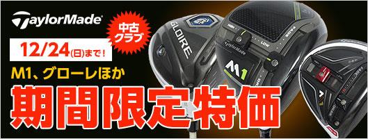 テーラーメイド M1、グローレほか期間限定特価!