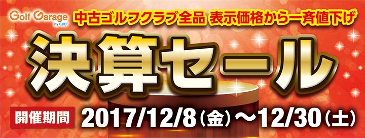 決算セール 2017/12/08~12/30
