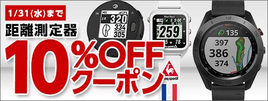 人気の距離測定器がクーポンでお買い得!