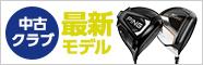 中古クラブ最新モデル特集!