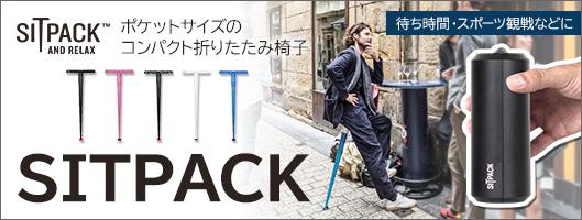 ポケットサイズのコンパクト折りたたみ椅子SITPACK登場